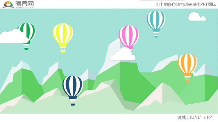 【矢量图标】山上的多色热气球矢量化ppt图标图片
